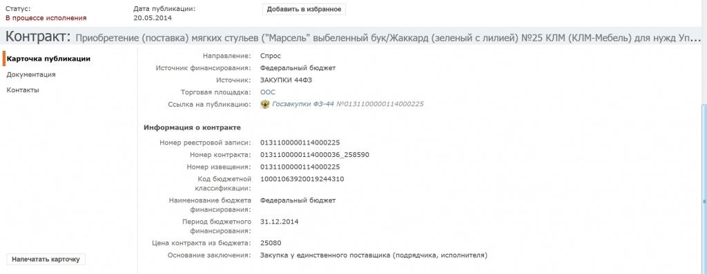 Стулья_2.jpg