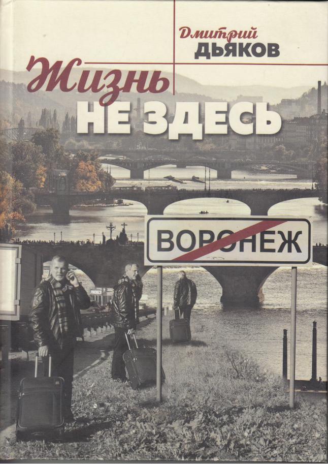 обложка Дьяков JPG.PNG
